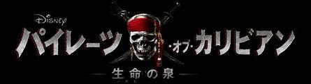 パイレーツ・オブ・カリビアン/生命の泉_logo