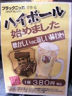 お好み焼・ファミリー居酒屋『偶』ハイボールメニュー