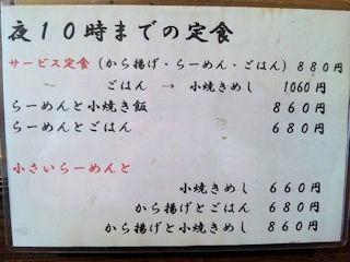 らーめん満天/播磨町店夜10時までの定食メニュー