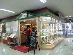 ハートランド加古川東店