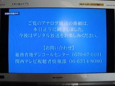 アナログ放送終了