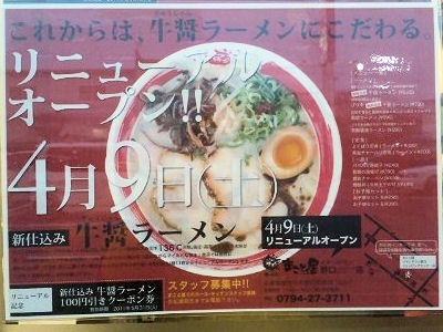 ラーメンまこと屋牛醤ラーメンチラシ