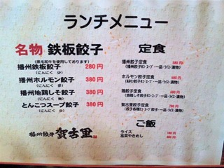 播州餃子・賀古里ランチメニュー