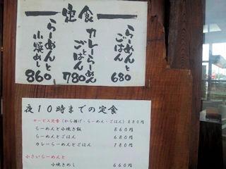 らーめん満天/播磨町店定食メニュー