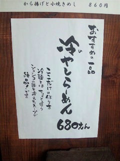 らーめん満天/播磨町店冷やしらーめんメニュー