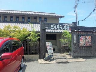 ごちそう村/加古川店