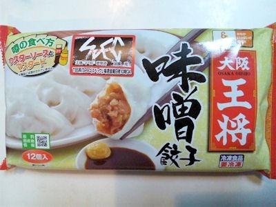 大阪王将味噌餃子