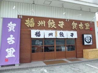 播州餃子・賀古里