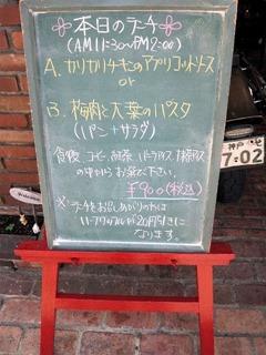 テーケーファー本日のランチメニュー