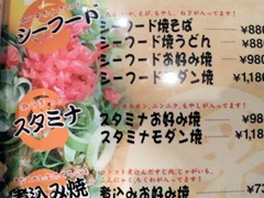 お好み焼・ファミリー居酒屋『偶』スタミナお好み焼メニュー