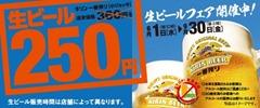 やよい軒生ビール250円