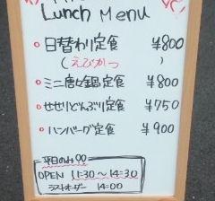 唐々鍋の店/荒井店のランチメニュー