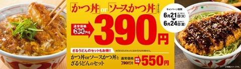 やよい軒かつ丼390円ポップ