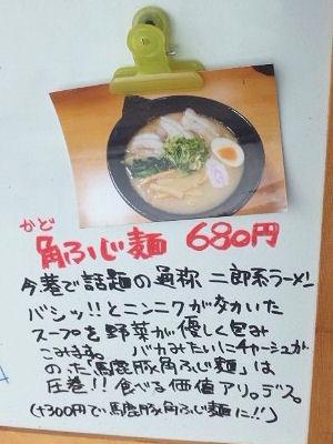 加古川大盛軒角ふじ麺のボード