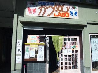 かつめしLABO・カフェモコモコ