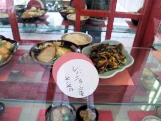 白鳳レバニラ炒め定食見本