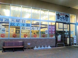 ラーメンまこと屋/イオンタウン野口ショッピングセンター店