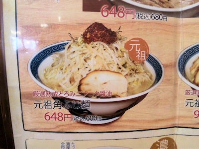 加古川大盛軒元祖角ふじ麺のメニュー