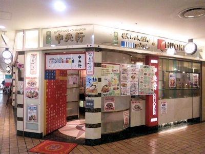 中央軒/大阪丸ビル店