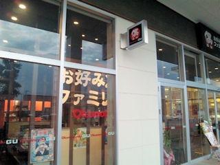 お好み焼・ファミリー居酒屋『偶』/ロックシティ姫路店