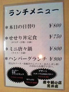 唐々鍋の店/荒井店ランチメニュー