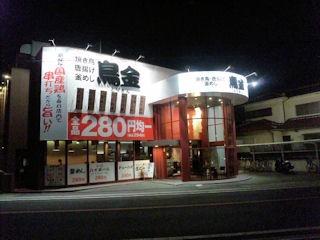 鳥金/加古川店