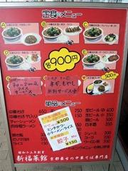 新福菜館/ロックシティ姫路店定食のメニュー