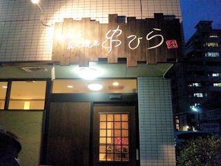 串揚げ炭火焼き「串ひら」/東加古川店