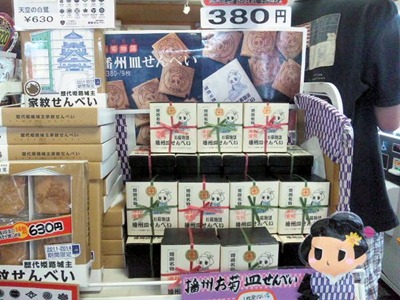 姫路城天空の白鷺見学ツアー_播州お菊皿せんべい