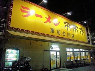 ラーメン来来亭東加古川店こってりラーメンの日