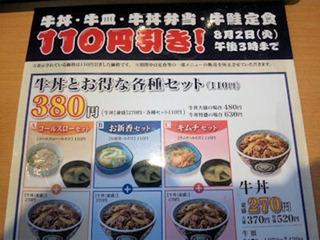 吉野家夏の牛丼祭り110円引き!