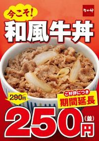 なか卯新和風牛丼250円キャンペーン