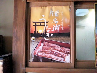 うなぎ将棋屋浜名湖のうなぎのポスター
