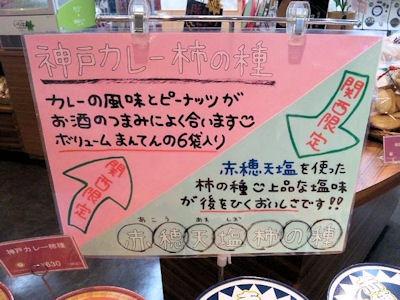 赤穂天塩柿の種揚げ塩落花生
