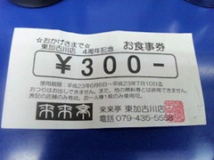 ラーメン来来亭東加古川店4周年記念お食事券