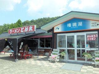 ラーメンとん太/権現湖PA店