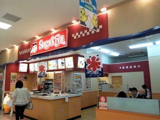 スガキヤ/アスパ高砂店