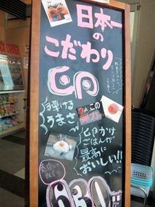 山陽自動車道権現湖PA日本一のこだわり卵の看板