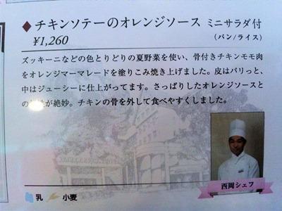 山陽自動車道三木SAチキンソテーのオレンジソース説明