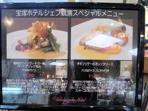 山陽自動車道三木SA宝塚ホテルシェフ競演スペシャルメニュー