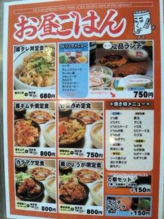 喃風別所店お昼ごはんメニュー