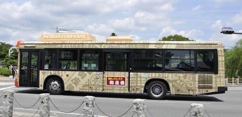 御座候のバス