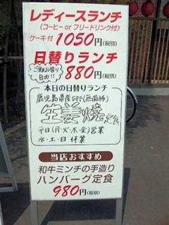 炭火焼肉みきや日替りサービス(生姜焼)定食の看板
