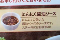 ステーキガスト/にんにく醤油ソース
