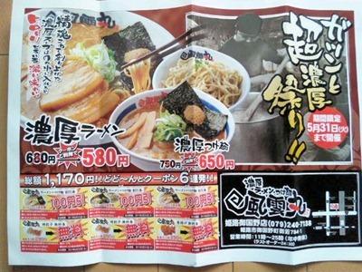 濃厚ラーメン・つけ麺の風雲丸/姫路御国野店チラシ