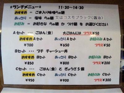 らぁ麺コスモ。ランチメニュー
