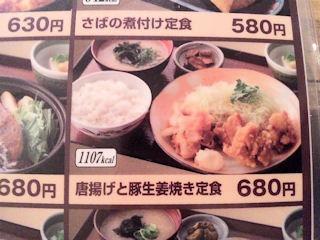 街かど屋/唐揚げと豚生姜焼き定食メニュー