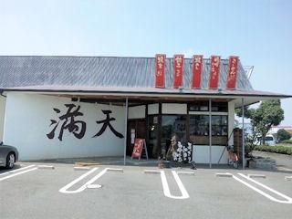らーめん満天/播磨町店