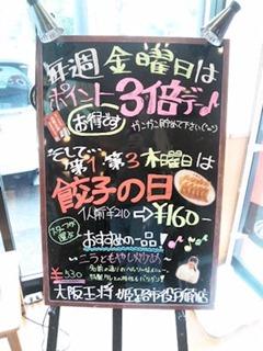 大阪王将/姫路市役所南店お得ボード