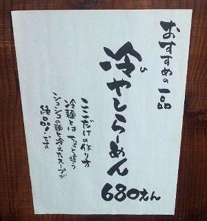 らーめん満天/播磨町店冷やしらーめんのメニュー